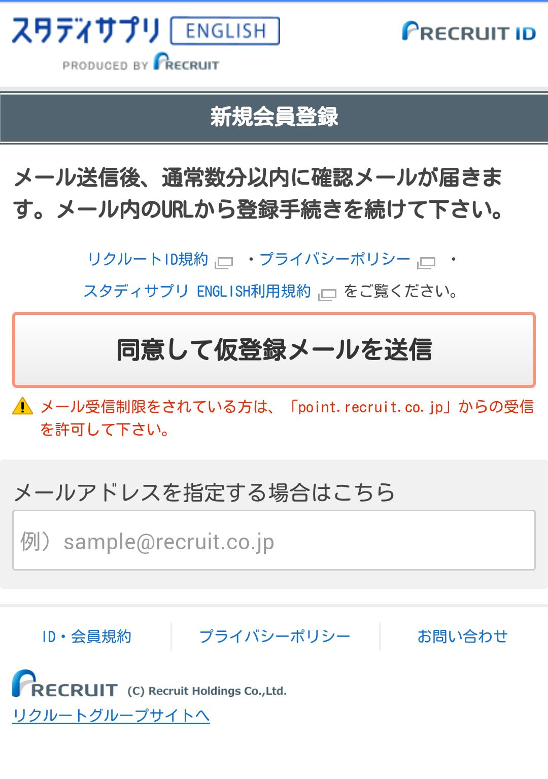 仮登録メールの送信画面
