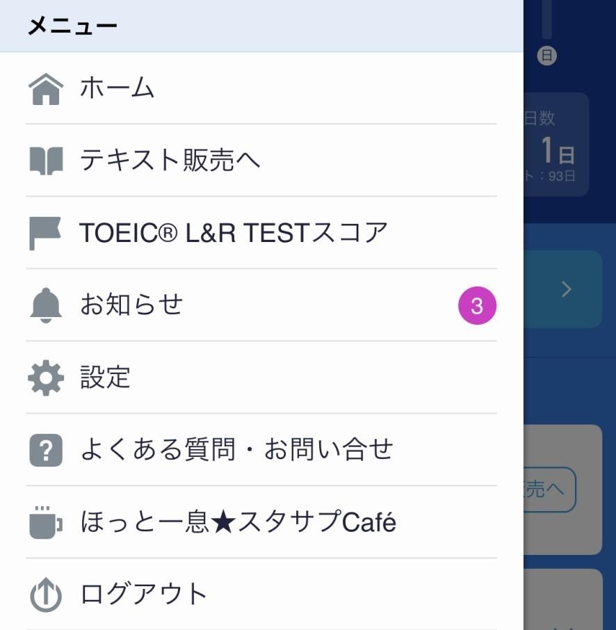 TOEIC対策アプリのメニュー