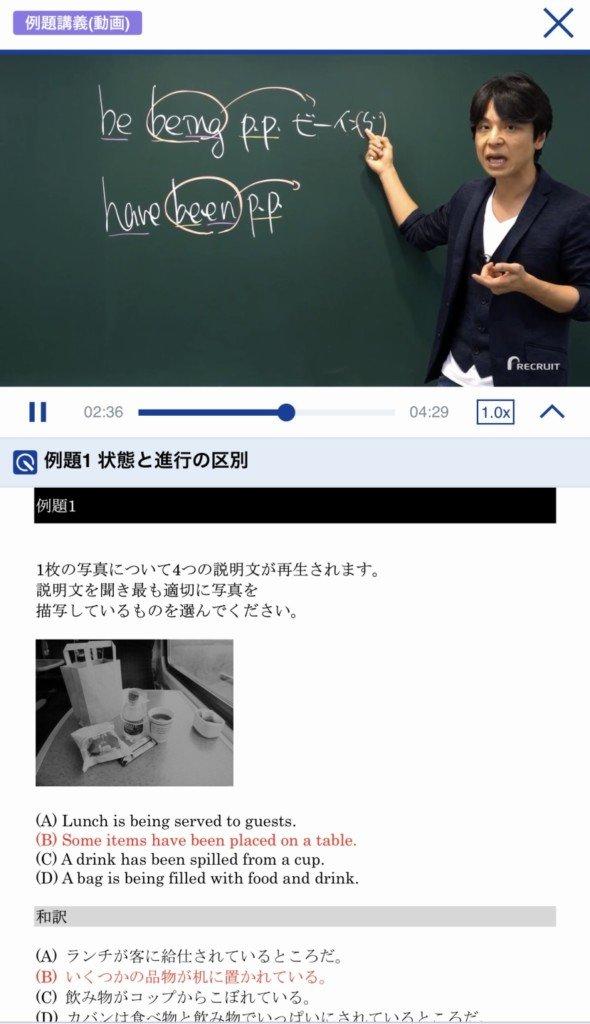 パーフェクト講義の動画