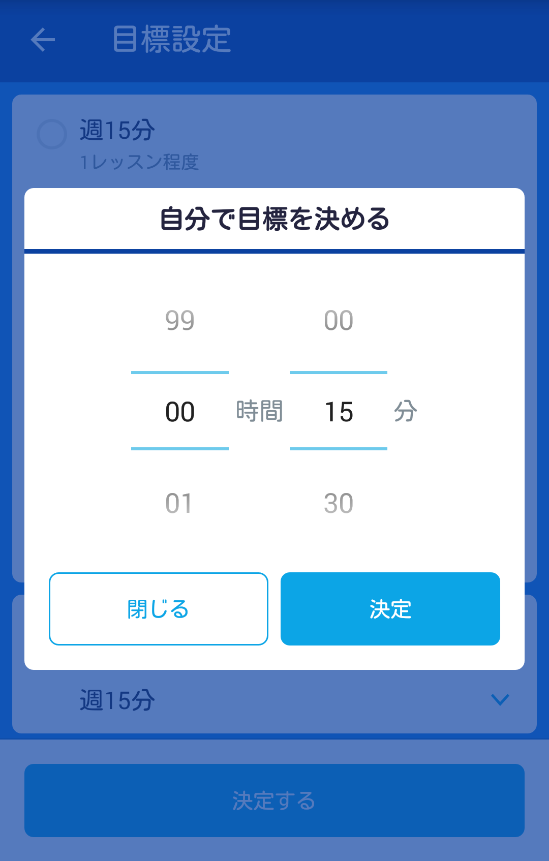 TOEIC対策アプリの目標設定画面