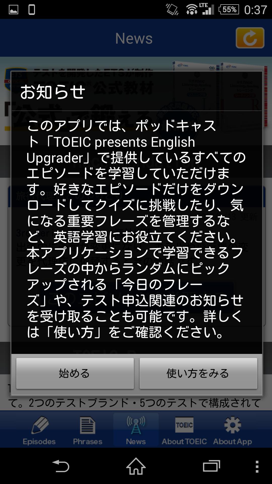 English Upgraderの使い方について