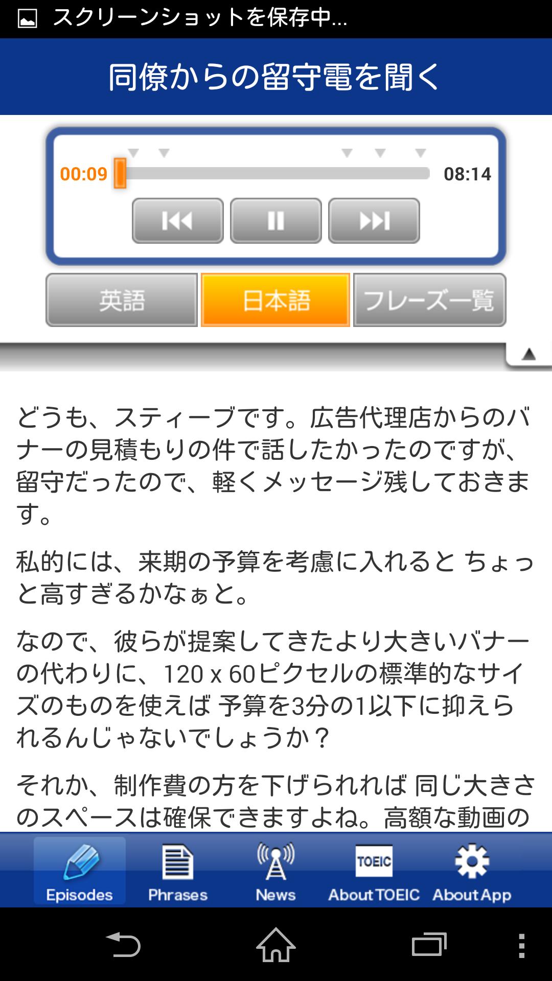 English Upgraderのスキットの和訳