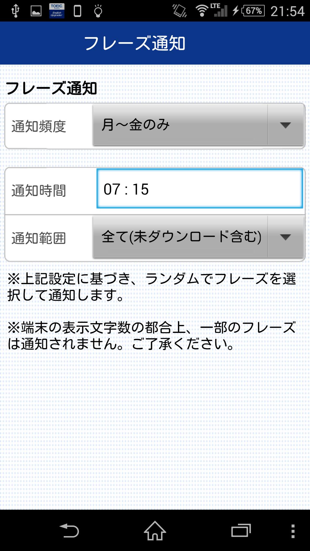 English Upgraderのフレーズ通知の設定