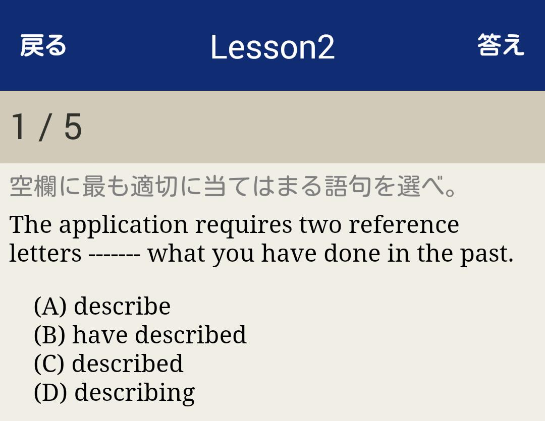 パート5の問題例