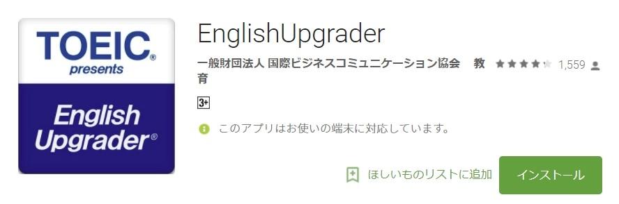 English UpgraderのDLページ