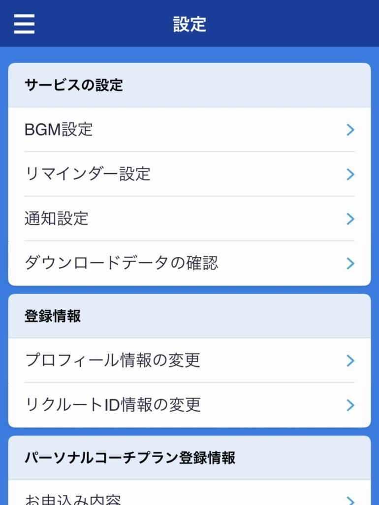 スタディサプリTOEIC対策アプリの設定画面