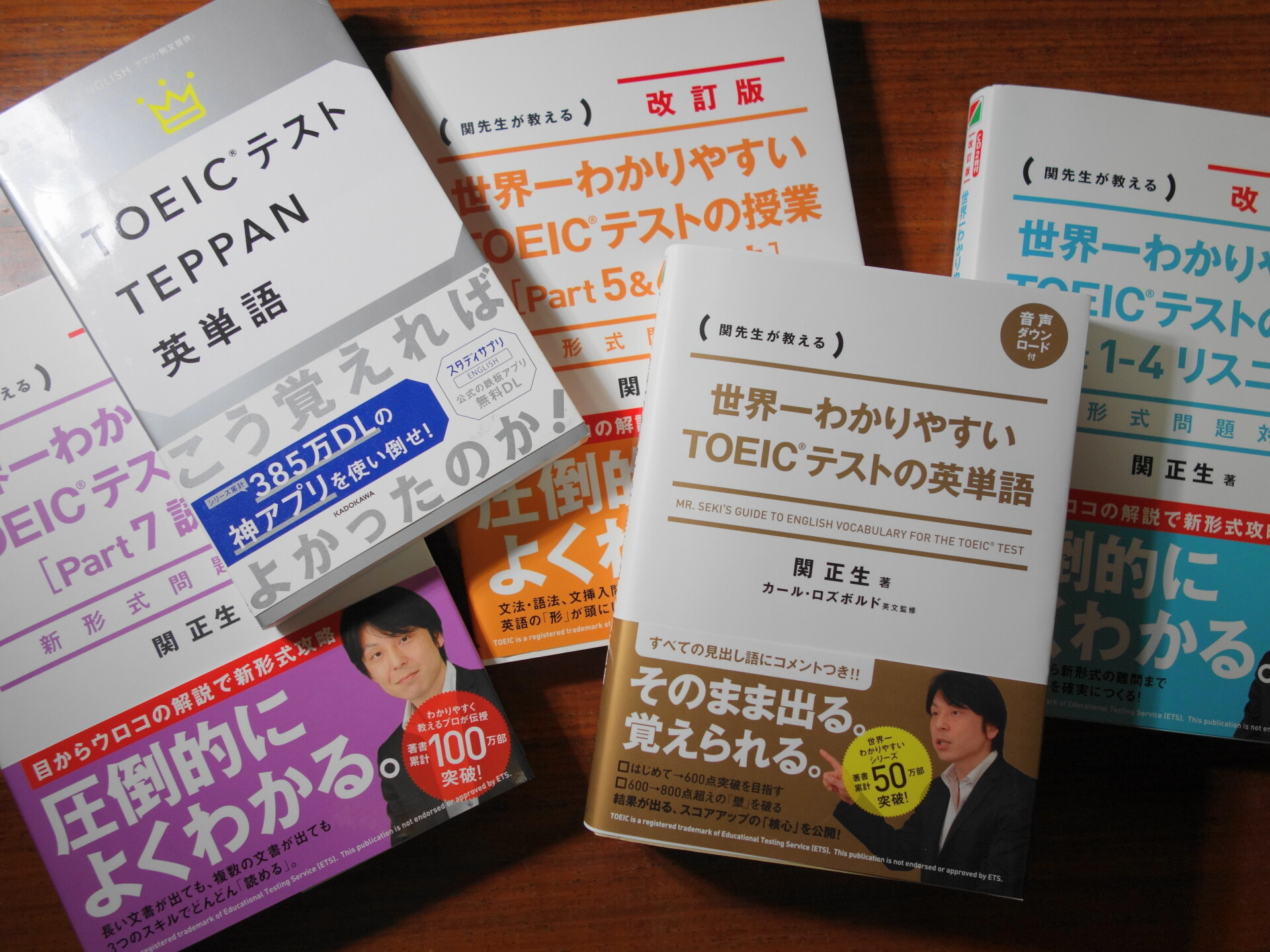 関先生のTOEIC関連の著書