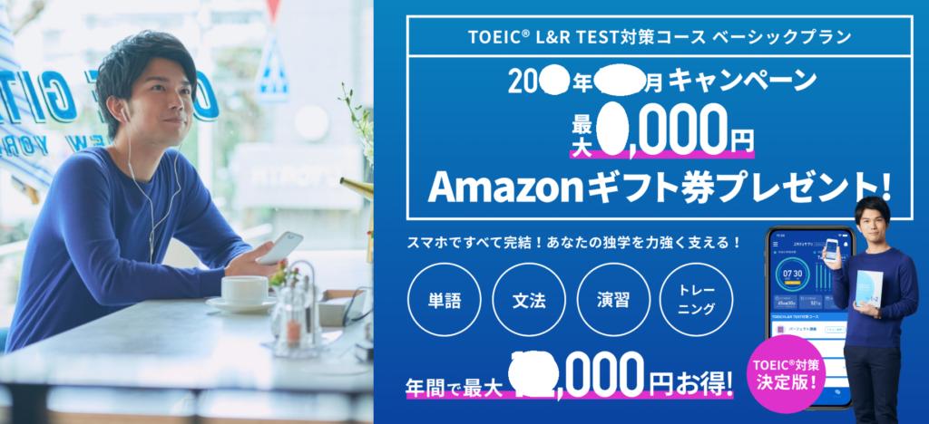 スタディサプリENGLISH TOEICコースのキャンペーン情報