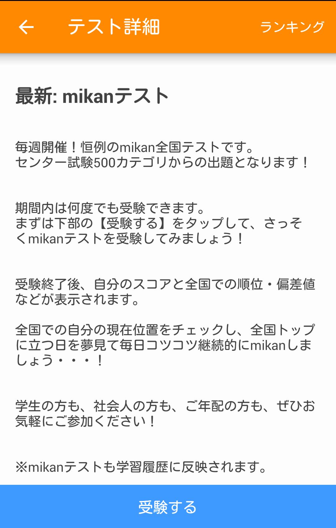 mikanテスト