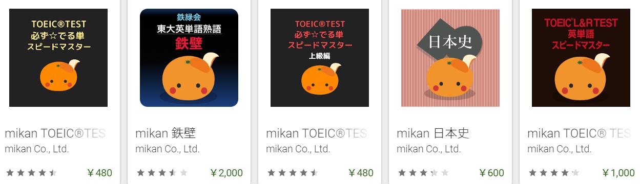 mikanの課金コンテンツ