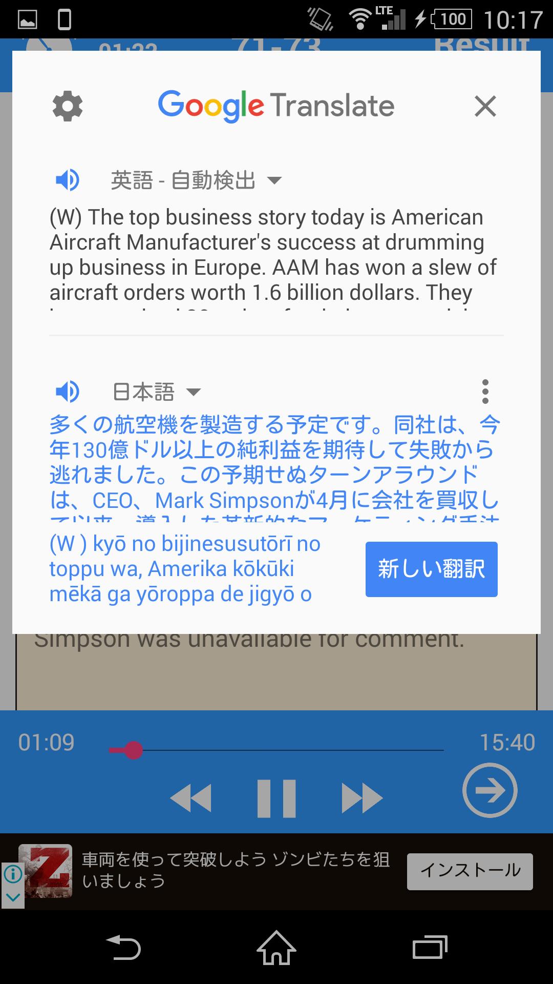 ConversationsにおけるGoogle翻訳の例
