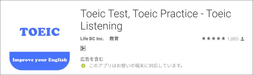 Life BC社のTOEIC Testアプリのダウンロードページ