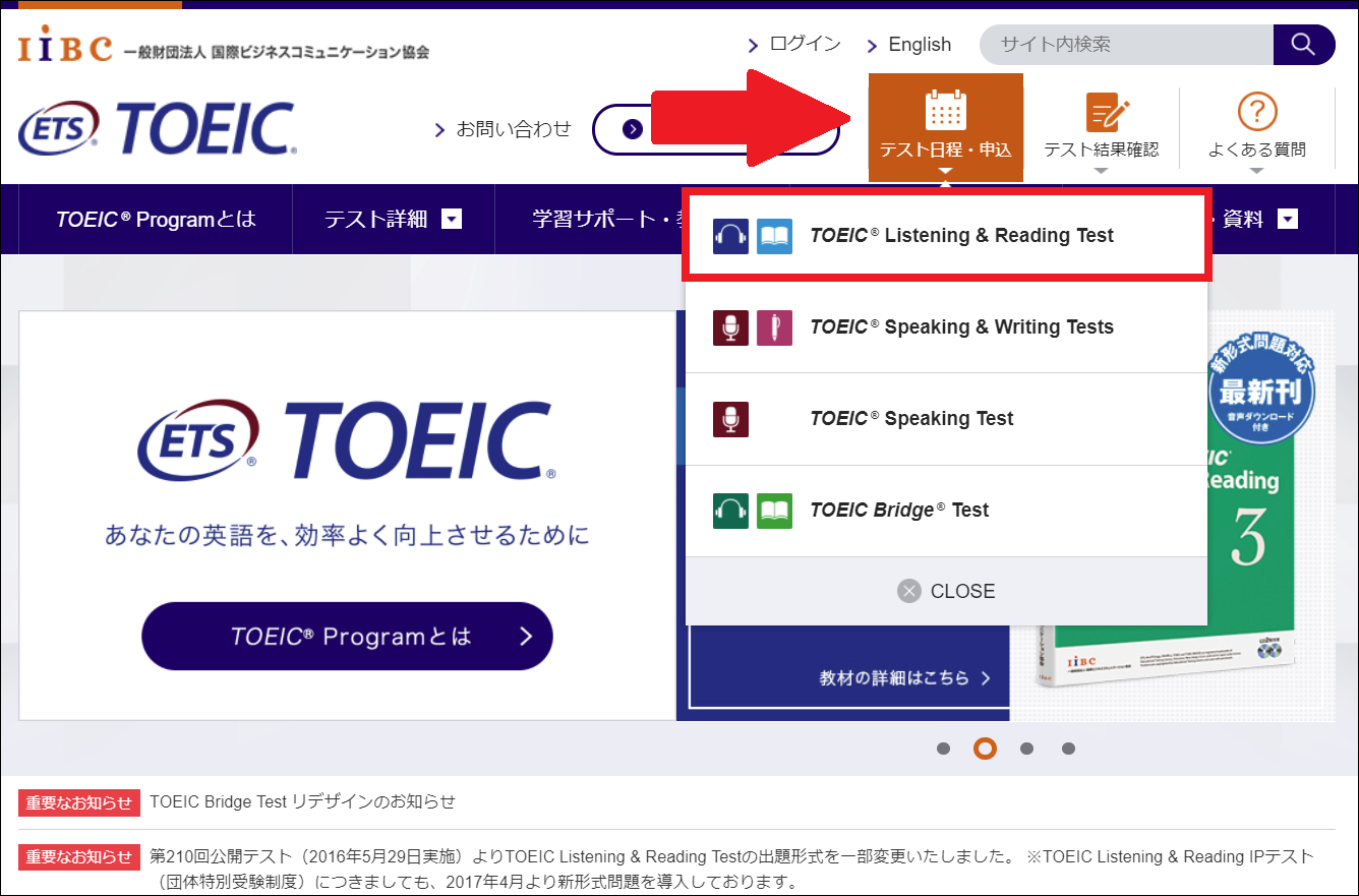 TOEIC公式サイトのトップページ