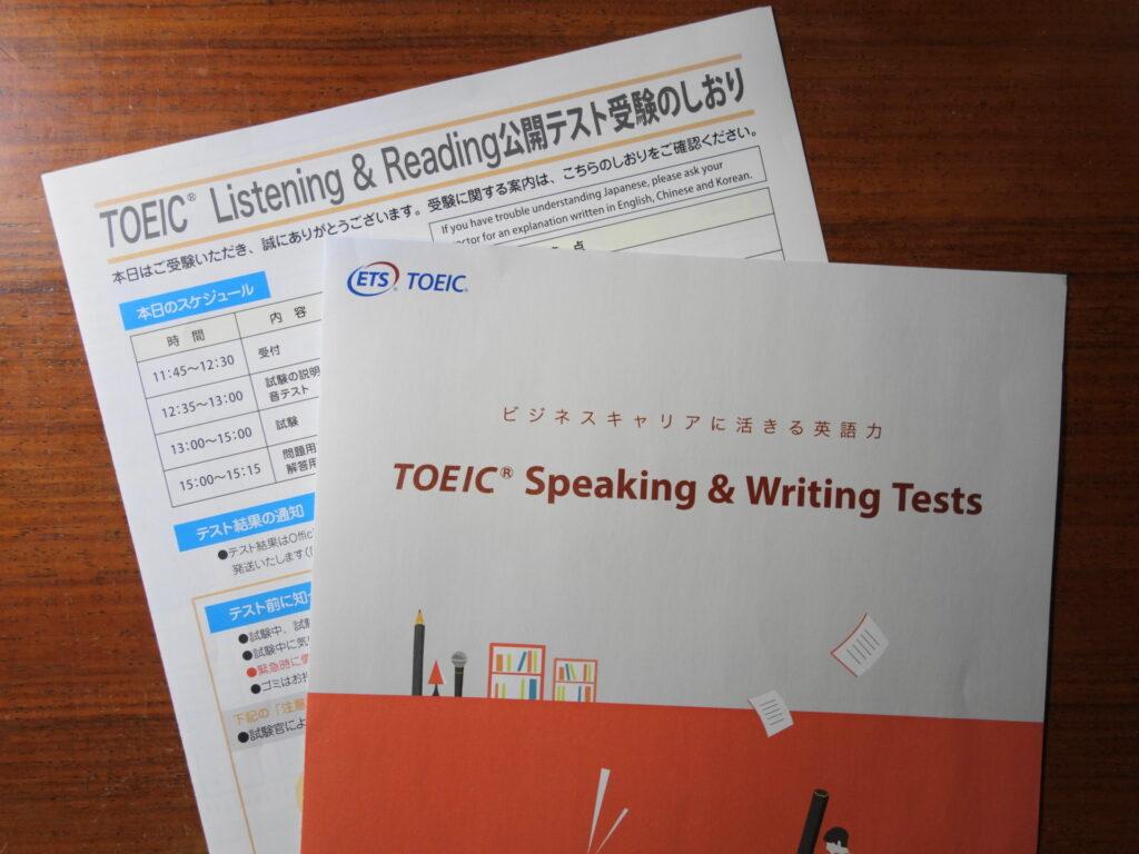TOEICのL&RのしおりとS&Wのパンフレット