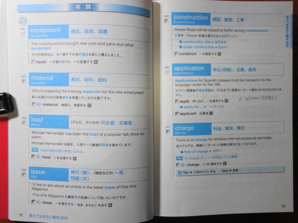 公式問題で学ぶボキャブラリーのの12ページ目