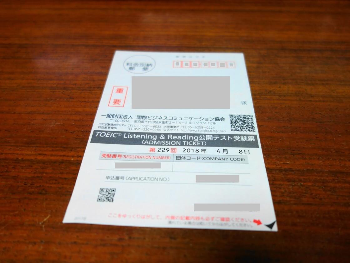 TOEICの受験票