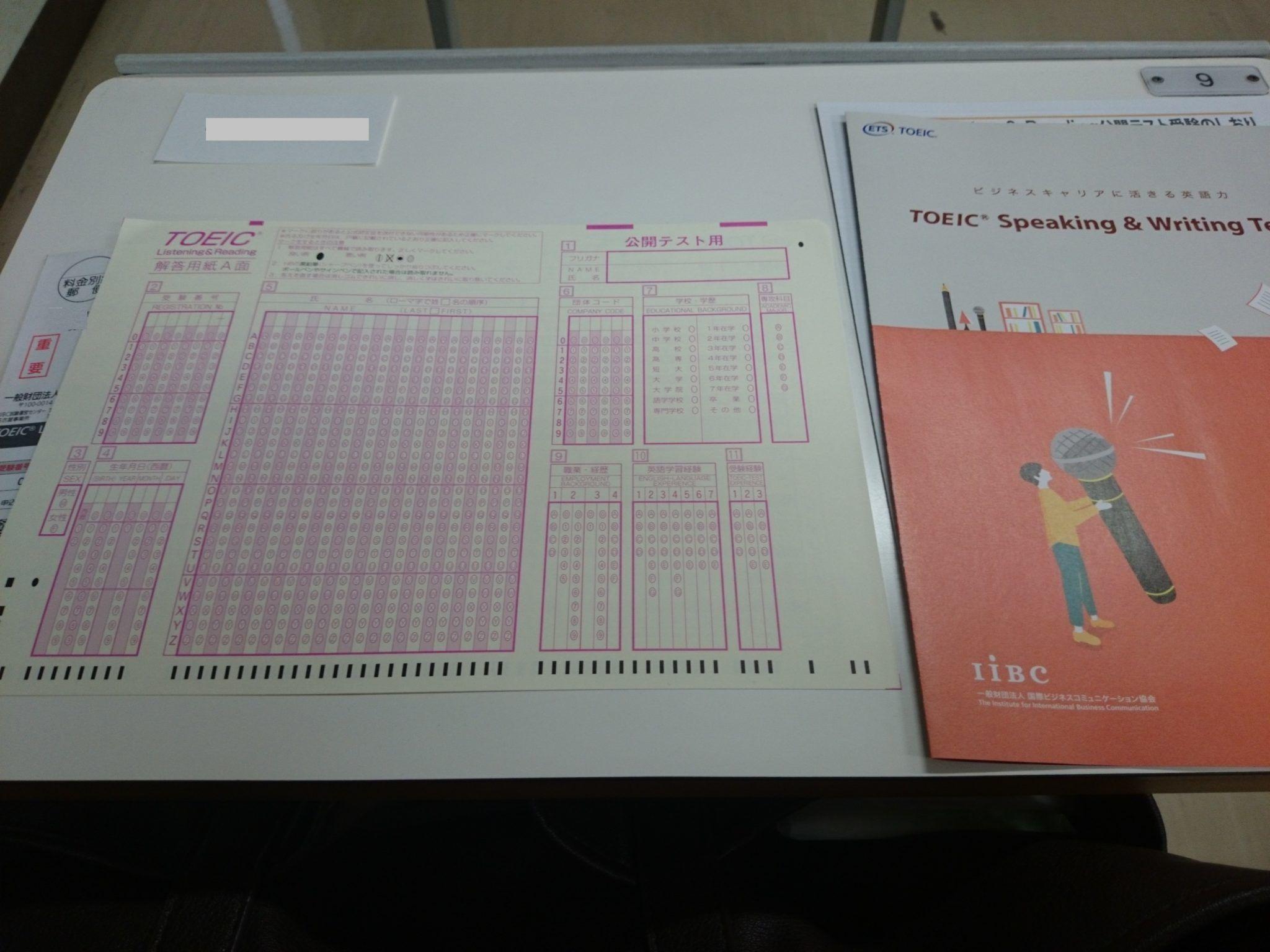 TOEIC会場の机においてあった冊子など