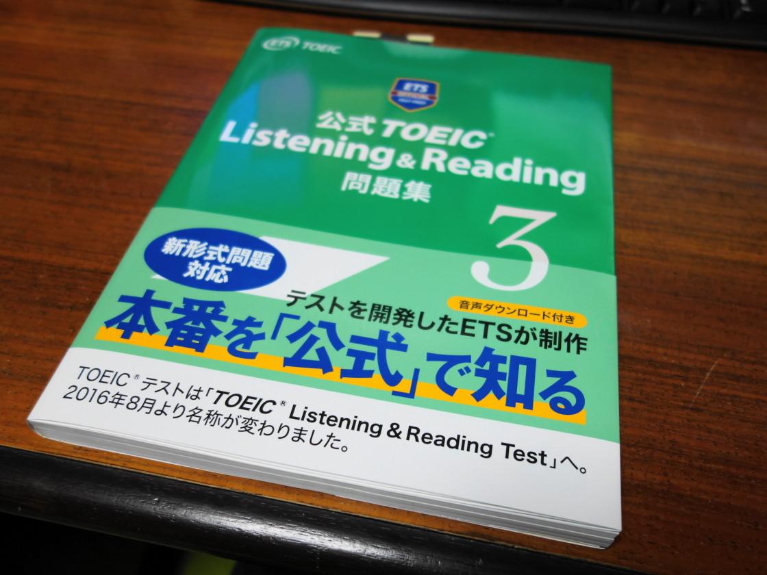 公式TOEIC Listening & Reading問題集の表紙