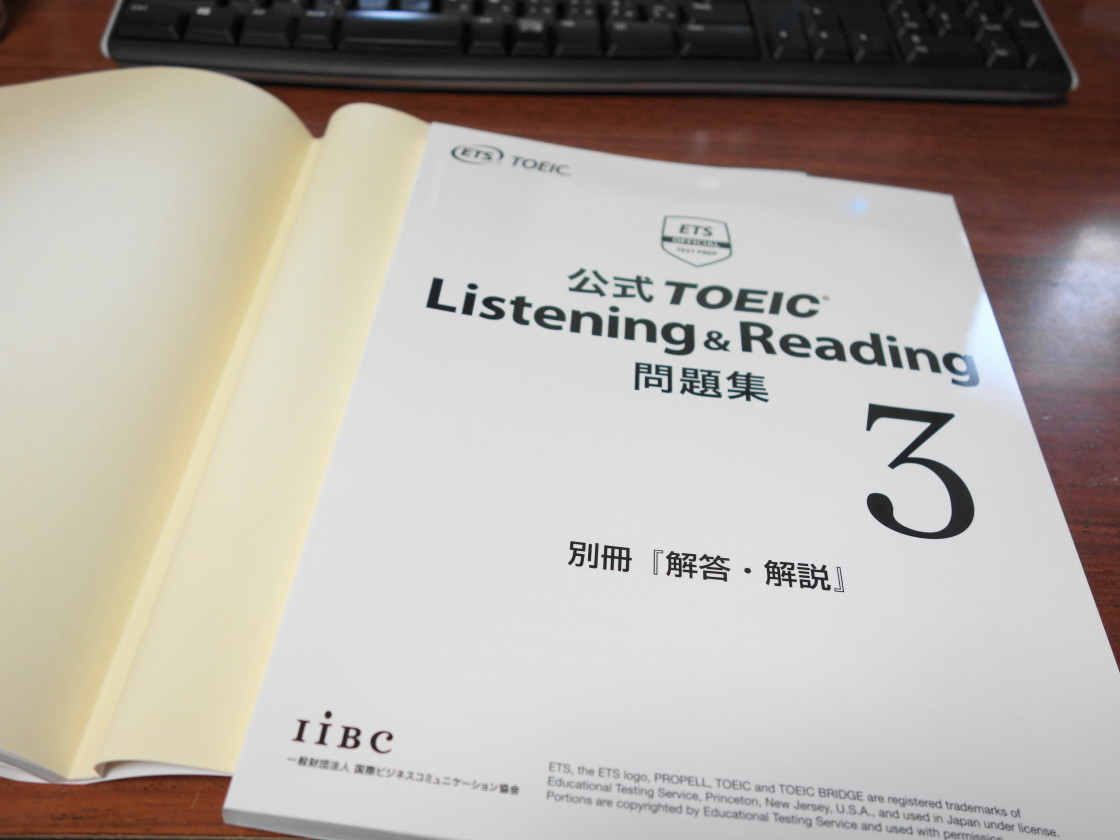 公式TOEIC問題集の別冊の様子