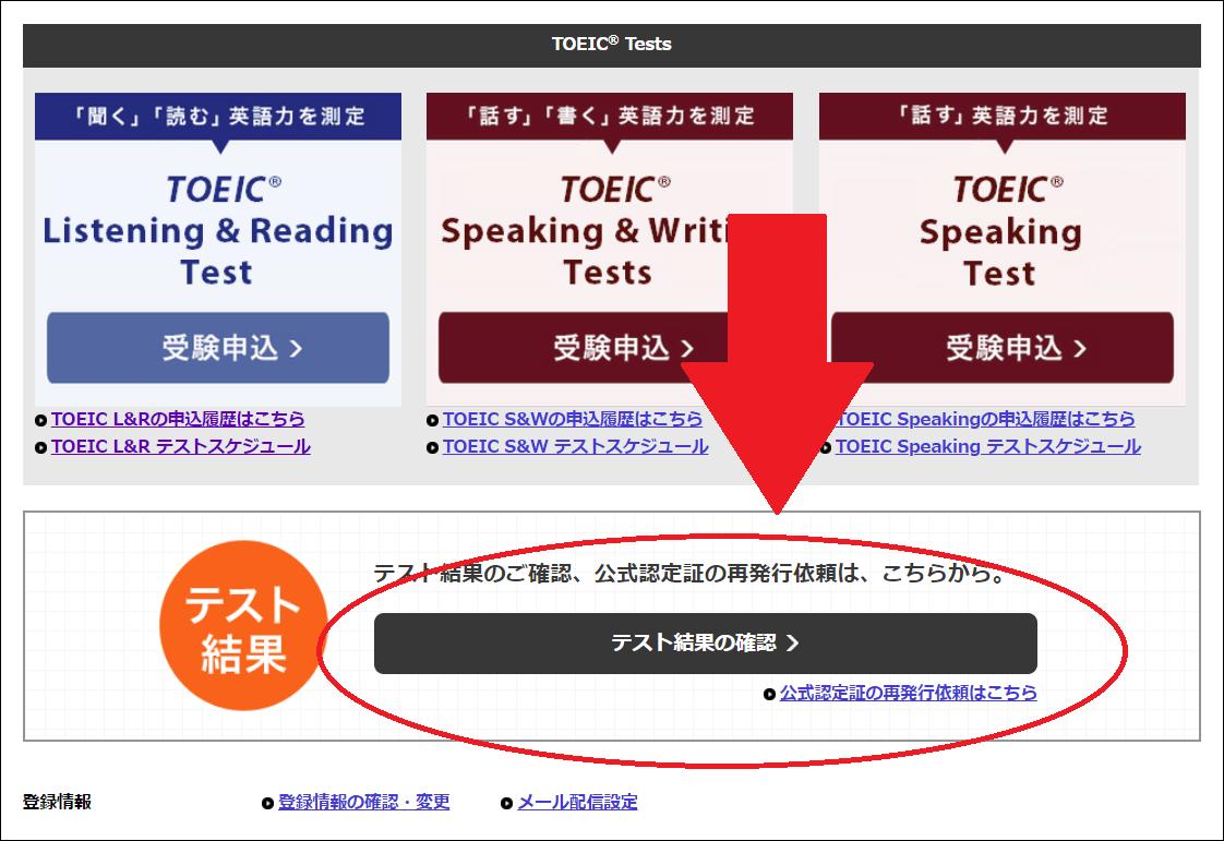 テスト結果の確認ボタン