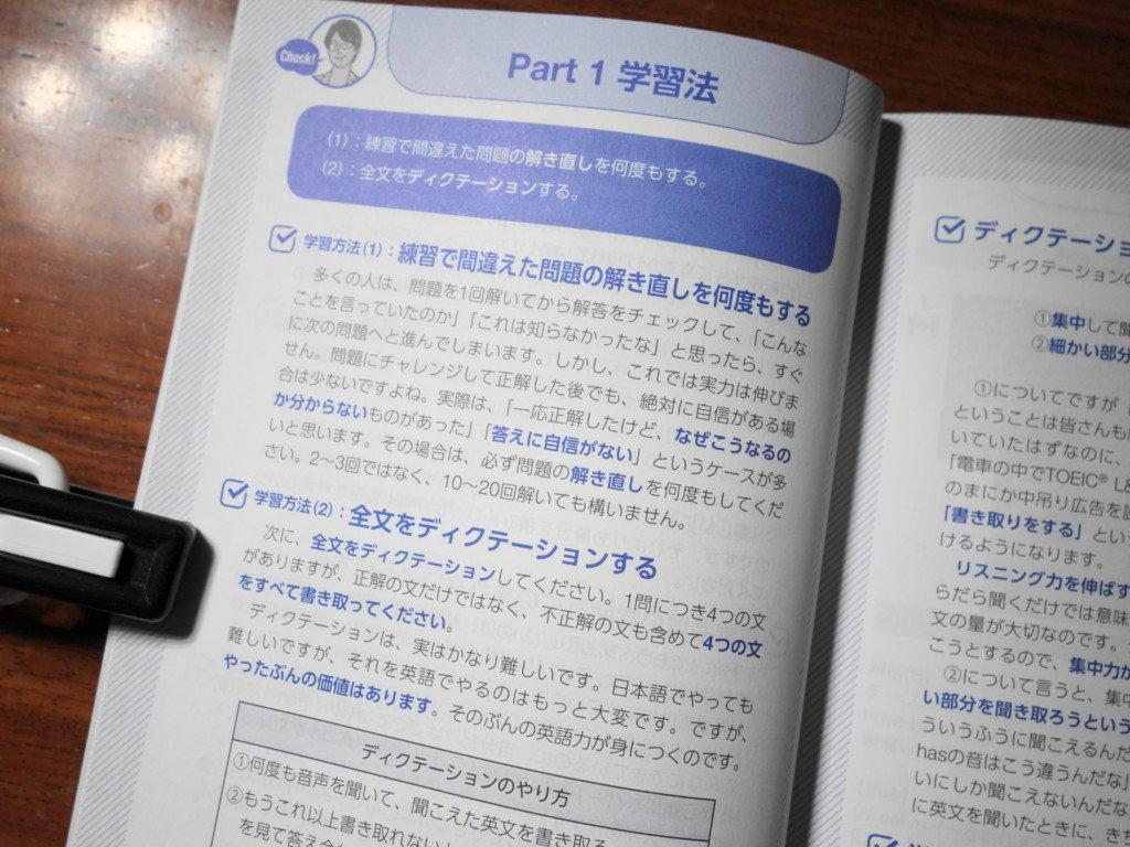 Part1の学習法