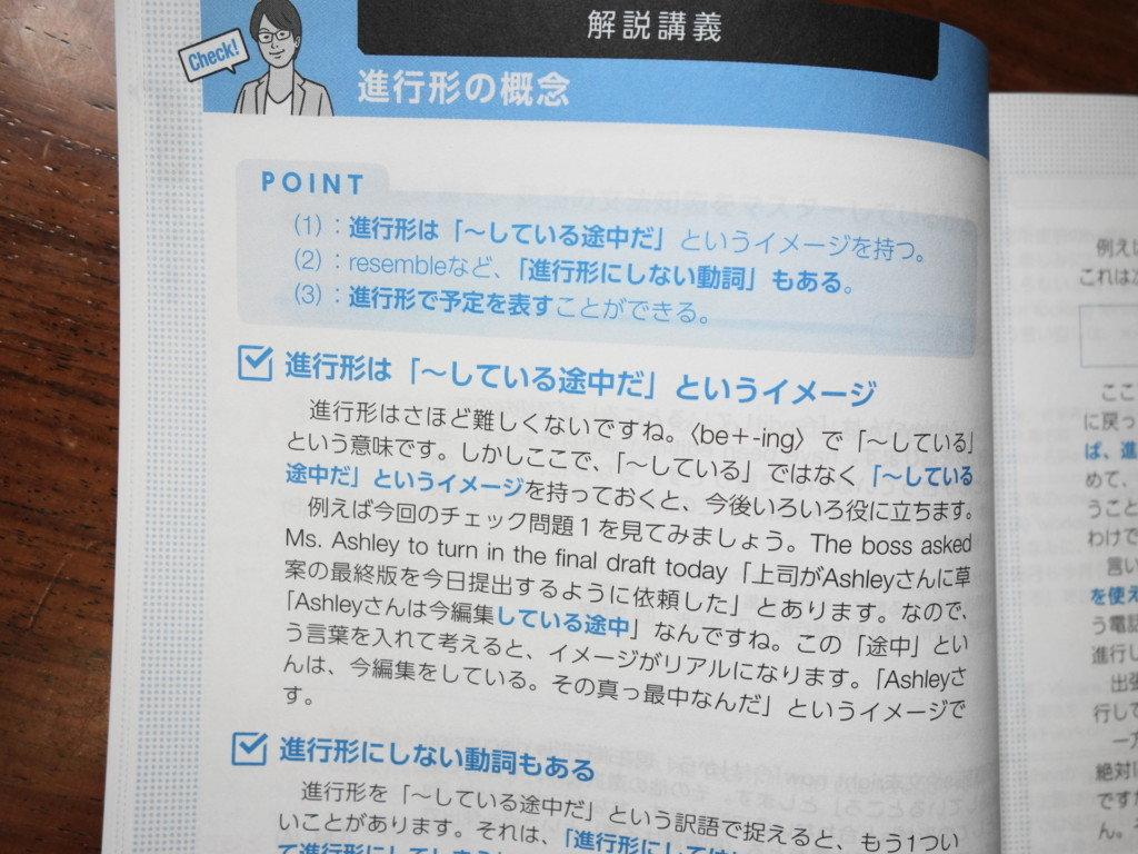 パーフェクト講義英文法編の解説