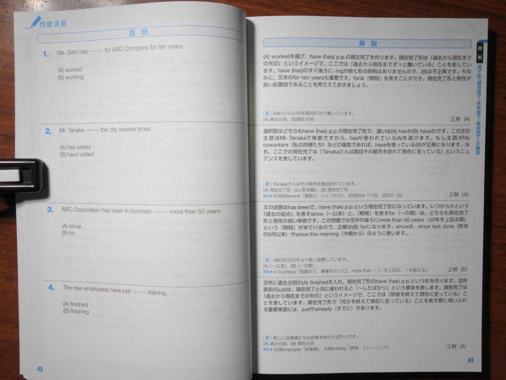 パーフェクト講義英文法編のレイアウト