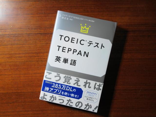 TEPPAN英単語 書籍版のレビュー