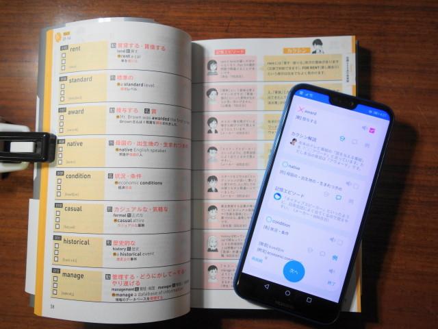 TEAPPN英単語 書籍版と無料アプリ