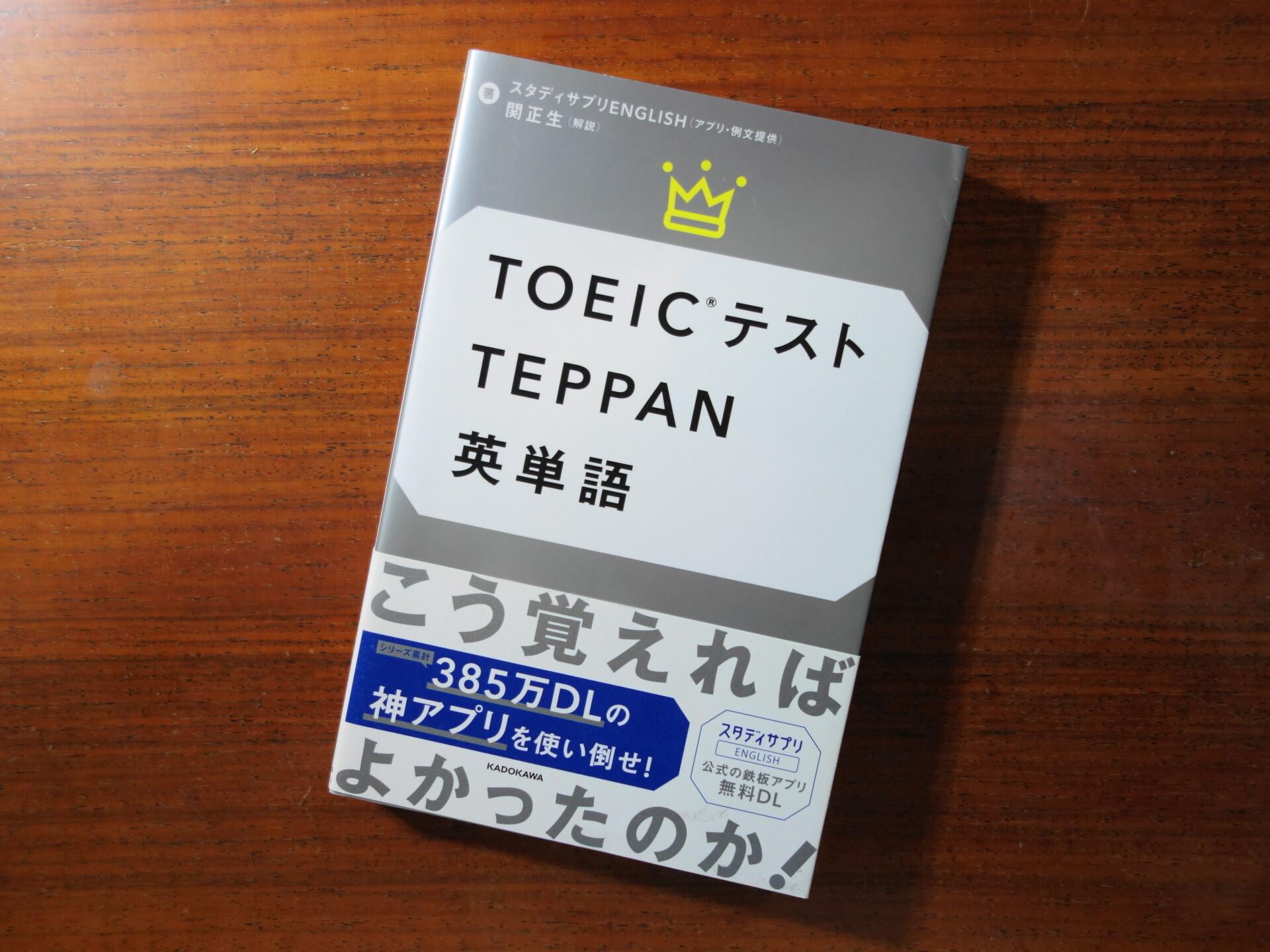 TEPPAN英単語書籍