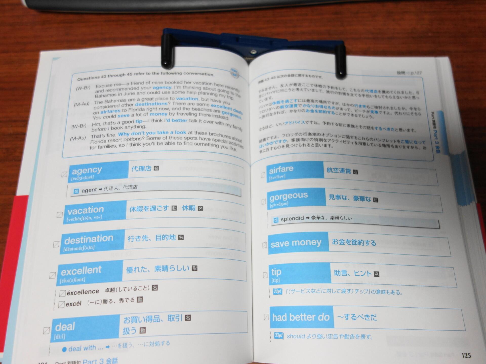 TOEIC公式単語帳