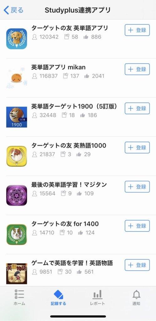 登録できるアプリ
