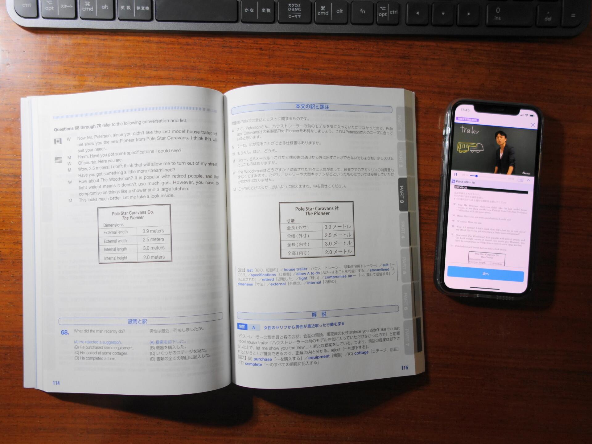 実戦問題集のテキストとスマホアプリ