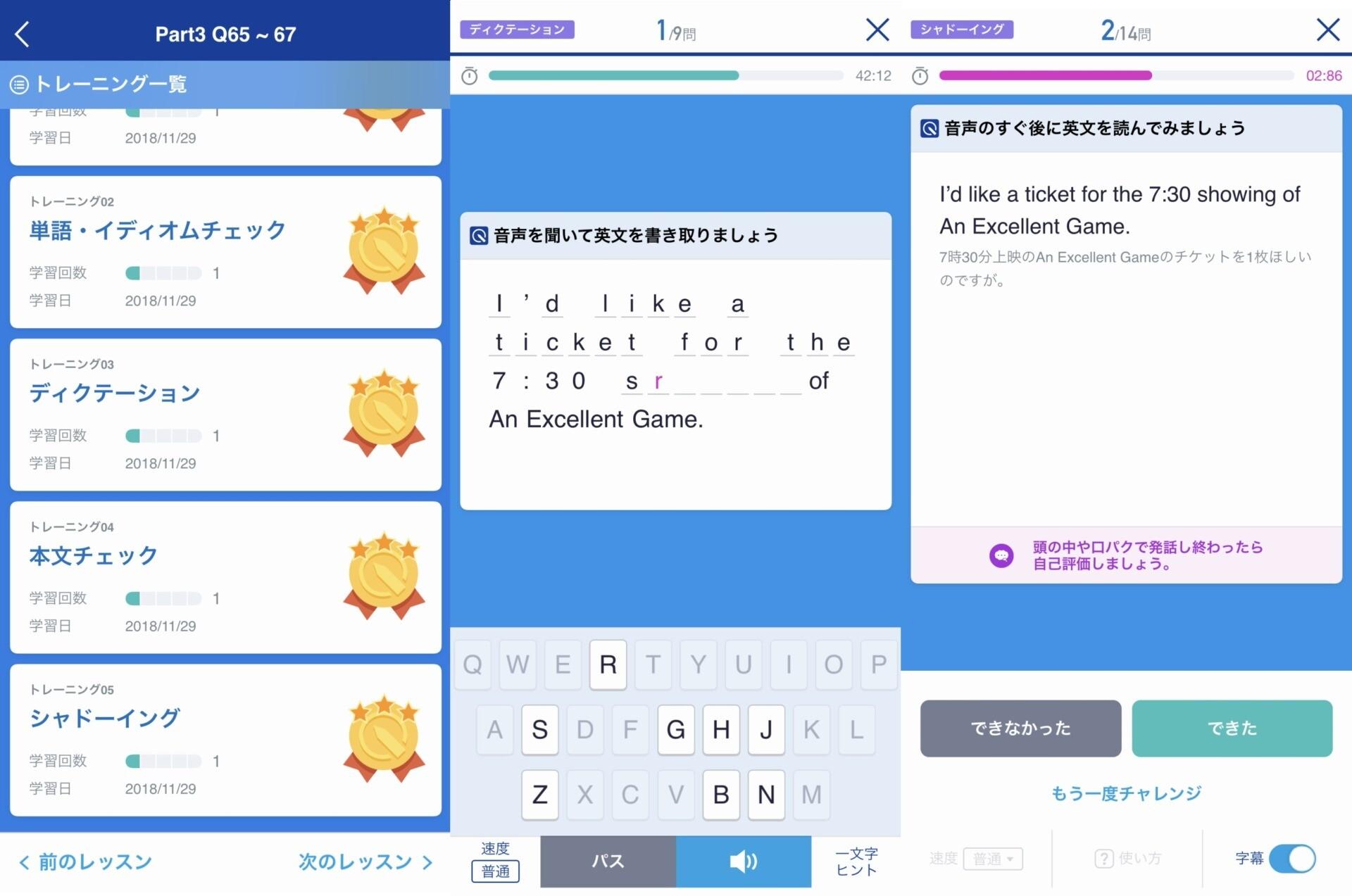 スタディサプリENGLISHのアプリでのトレーニング例