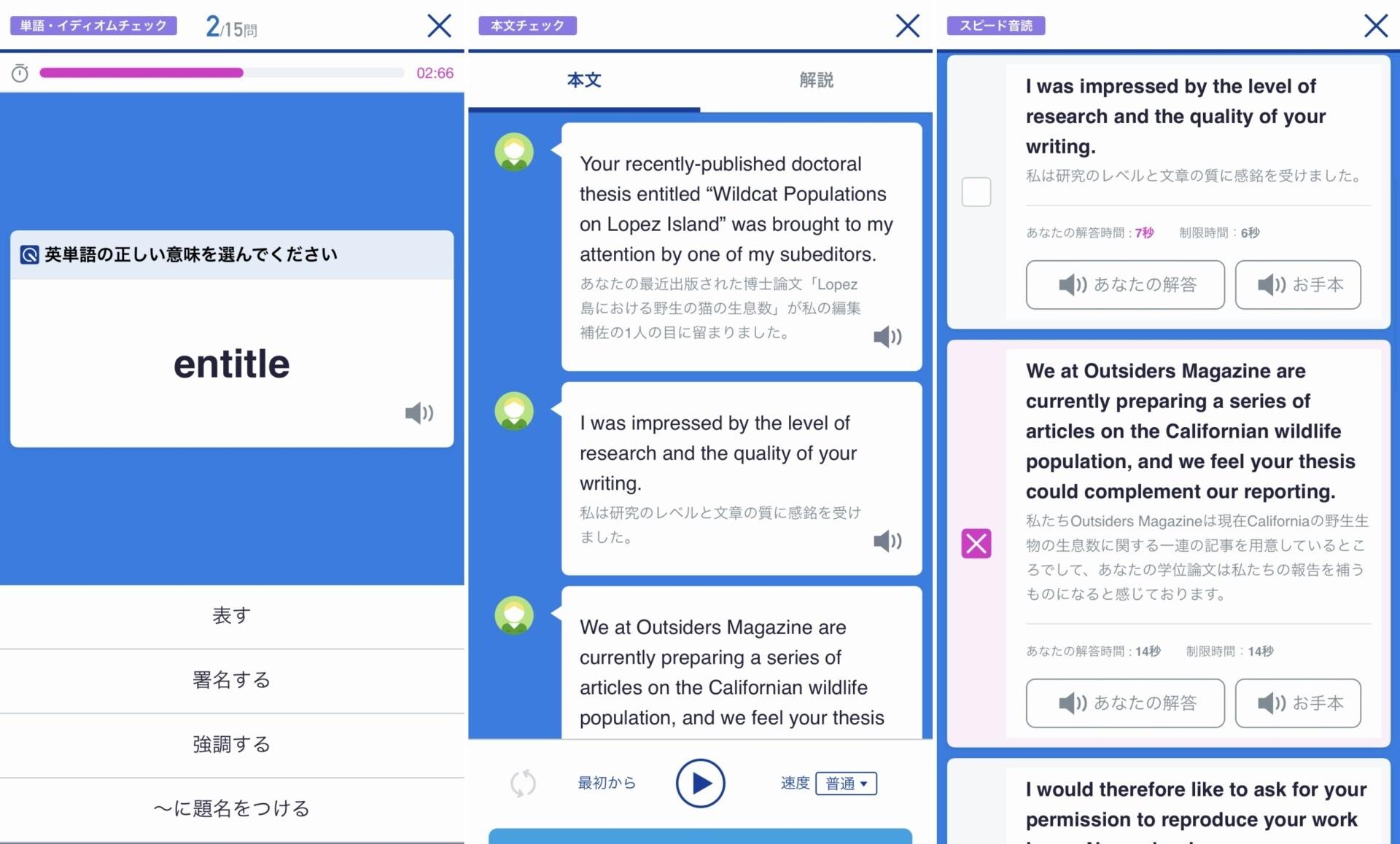 実戦問題集アプリの読解パートのトレーニング