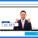 スタディサプリ基礎英文法の山田治先生