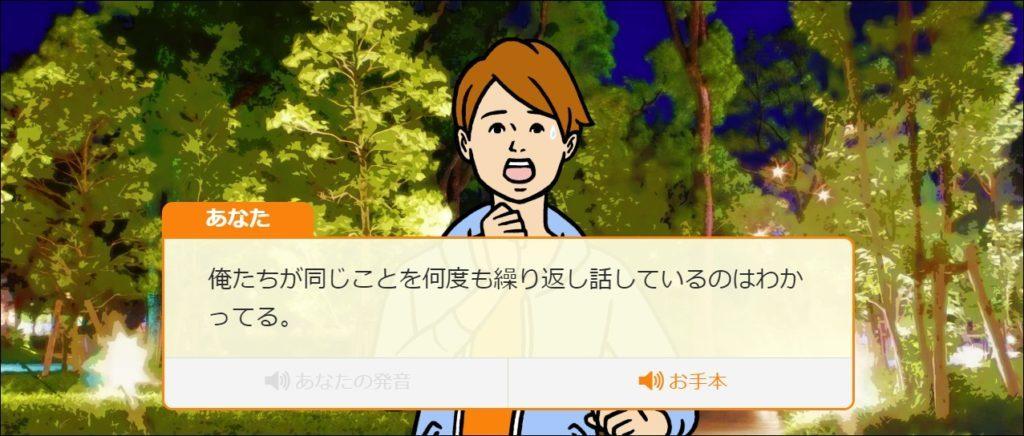 日本語字幕でロールプレイ