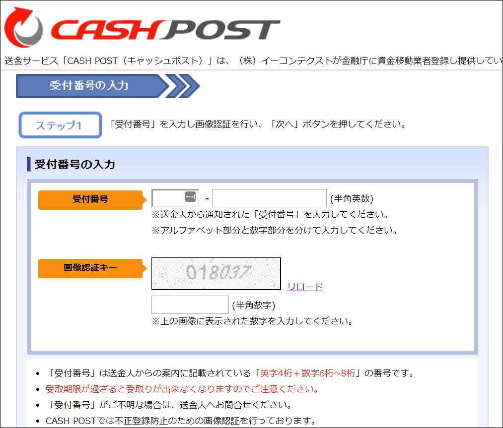 キャッシュポストの受付番号と画像認証キー