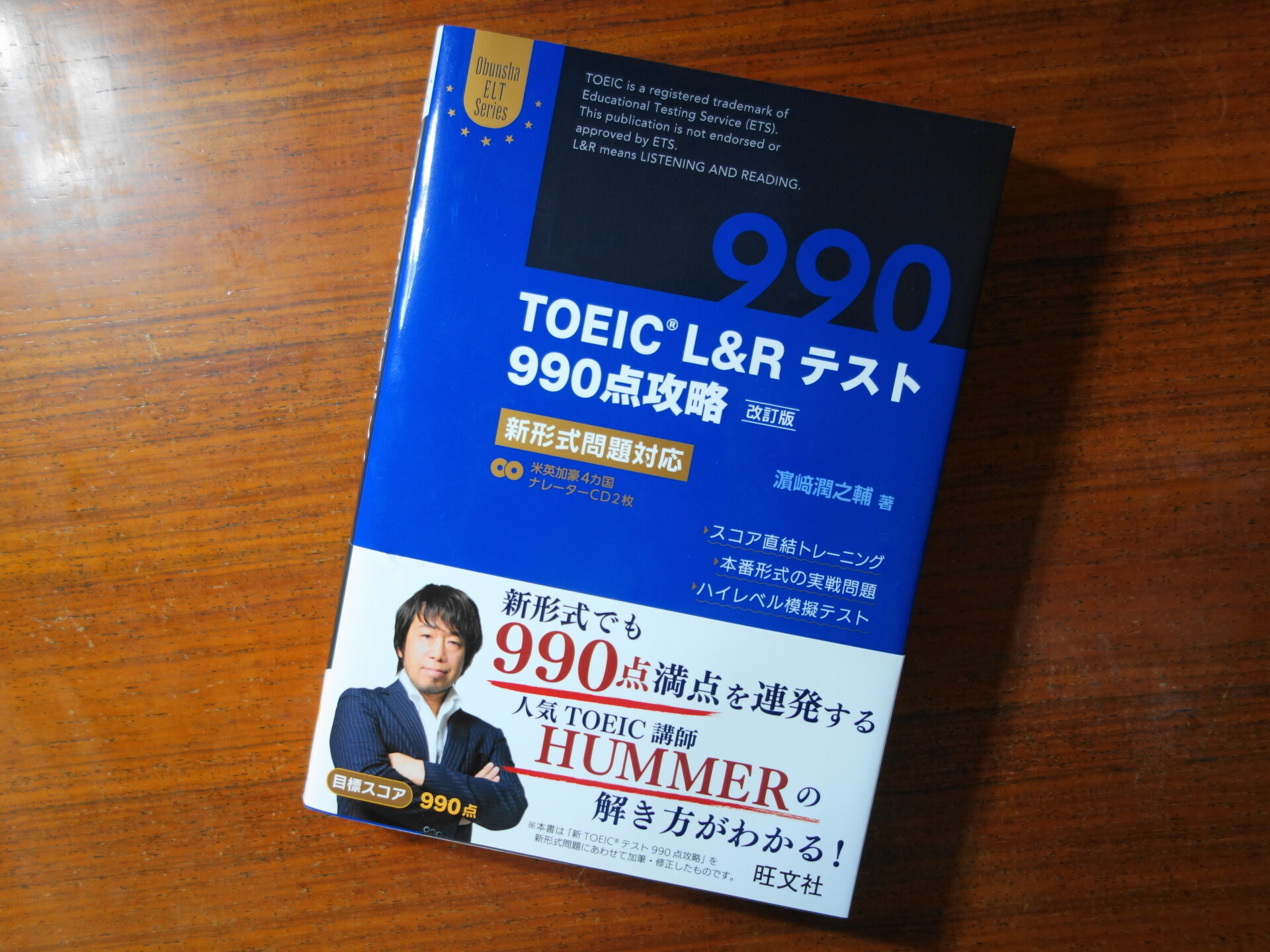 TOEIC L&Rテスト990点攻略の表紙