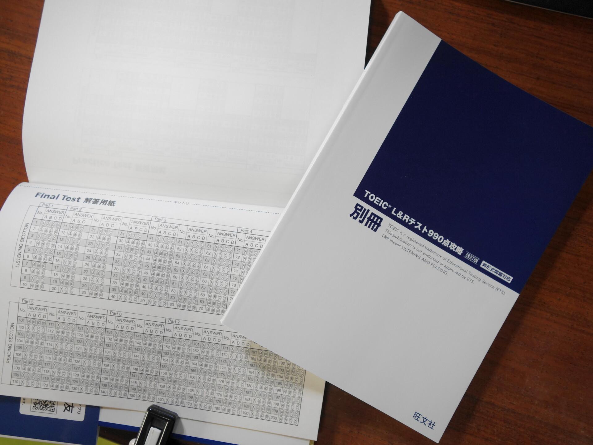 TOEICテスト990点攻略にある別冊とマークシート