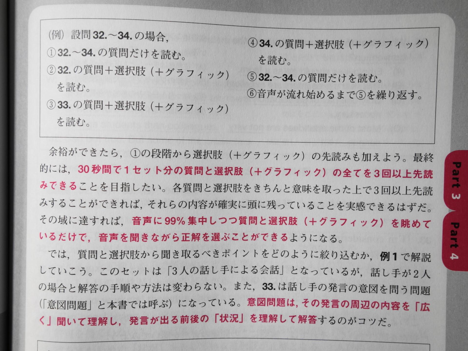 TOEICパート3&4の先読みについての記述