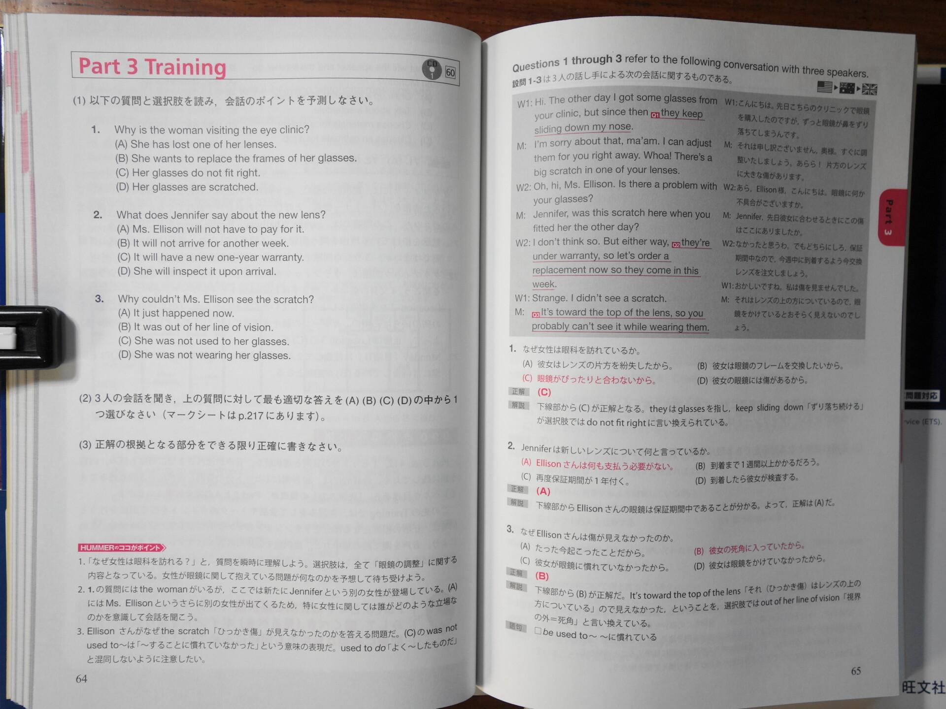 パート3のトレーニング内容