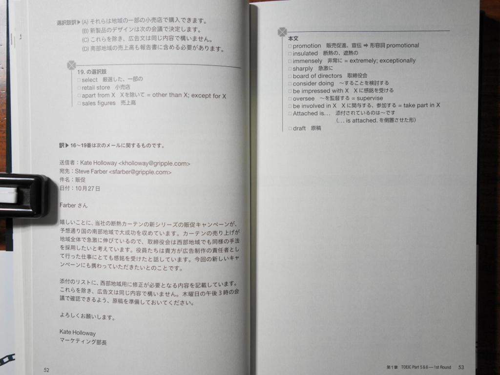 パート6の全訳や語句リスト