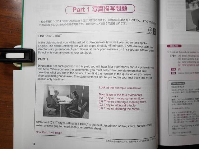 パート1の写真描写問題
