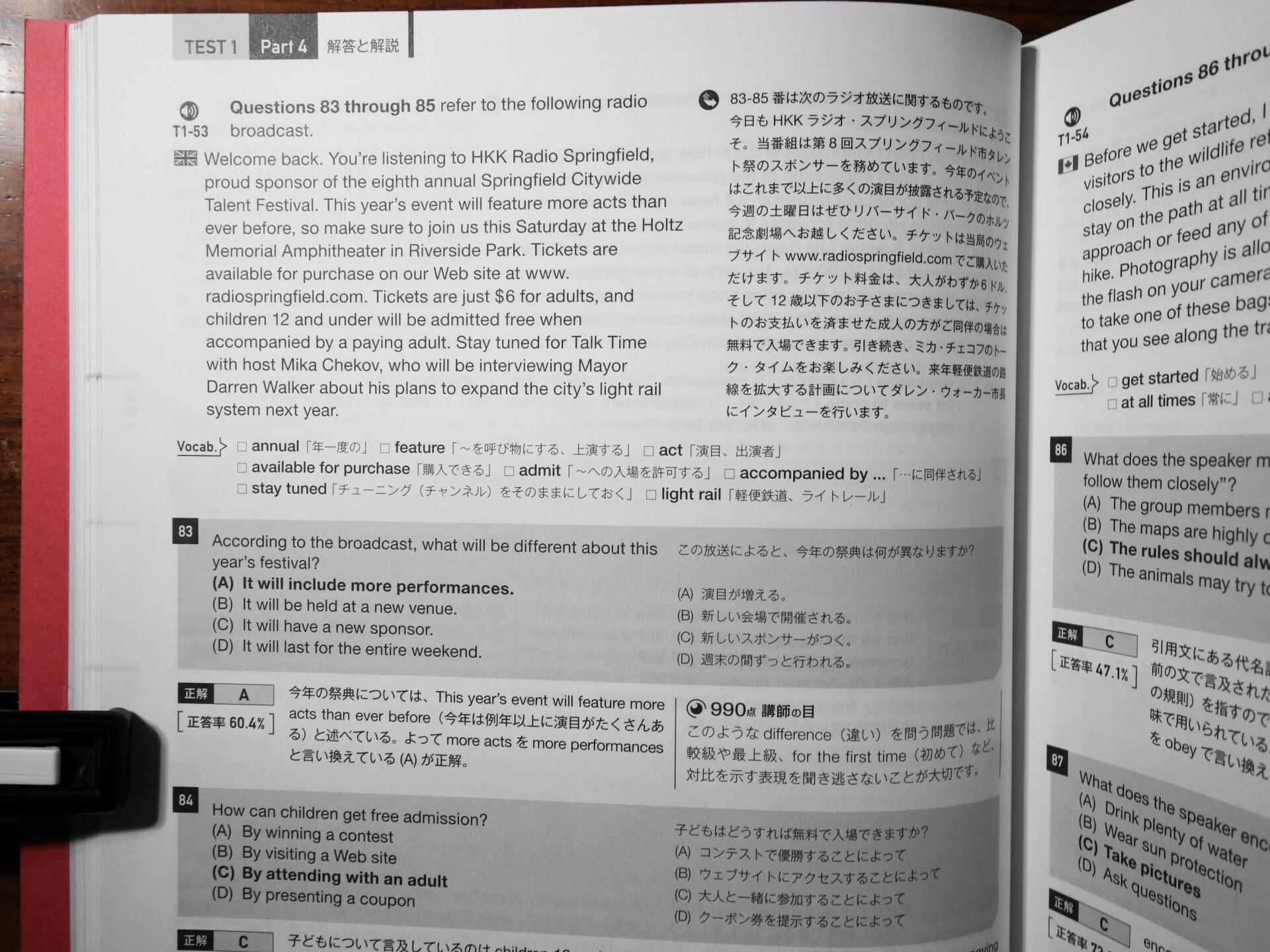 精選模試リスニングTOEICパート4の解答解説