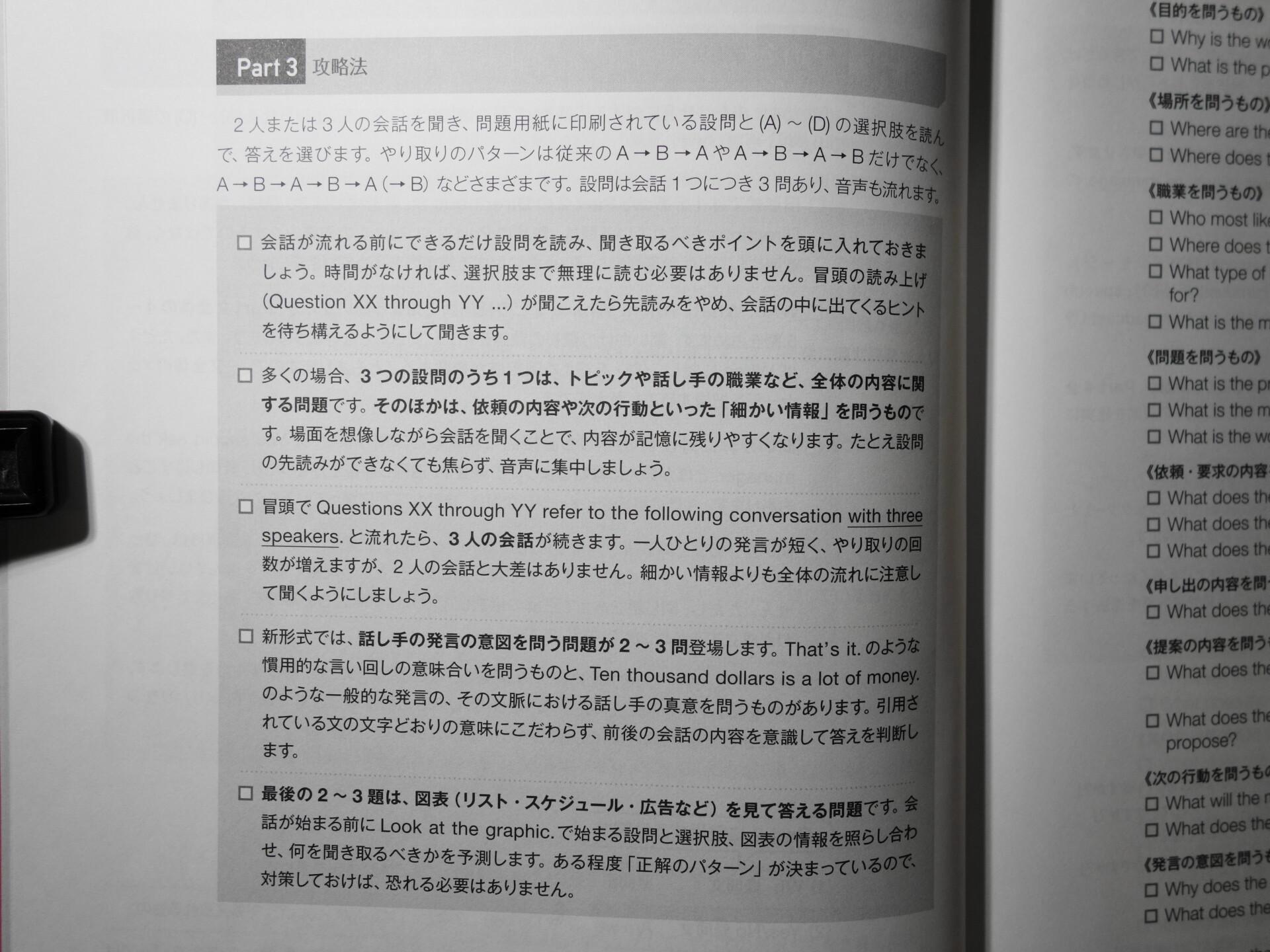 TOEICパート3の攻略法について書かれたページ