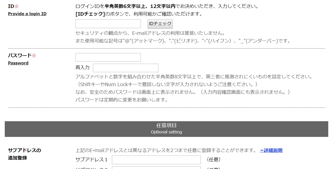 TOEIC SQUAREのログインIDとパスワードを設定する画面