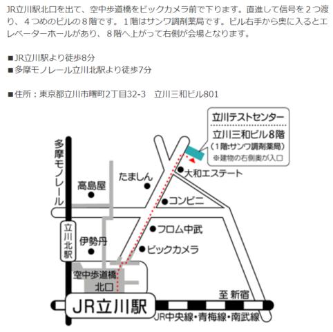 試験会場までの詳細なアクセスマップ