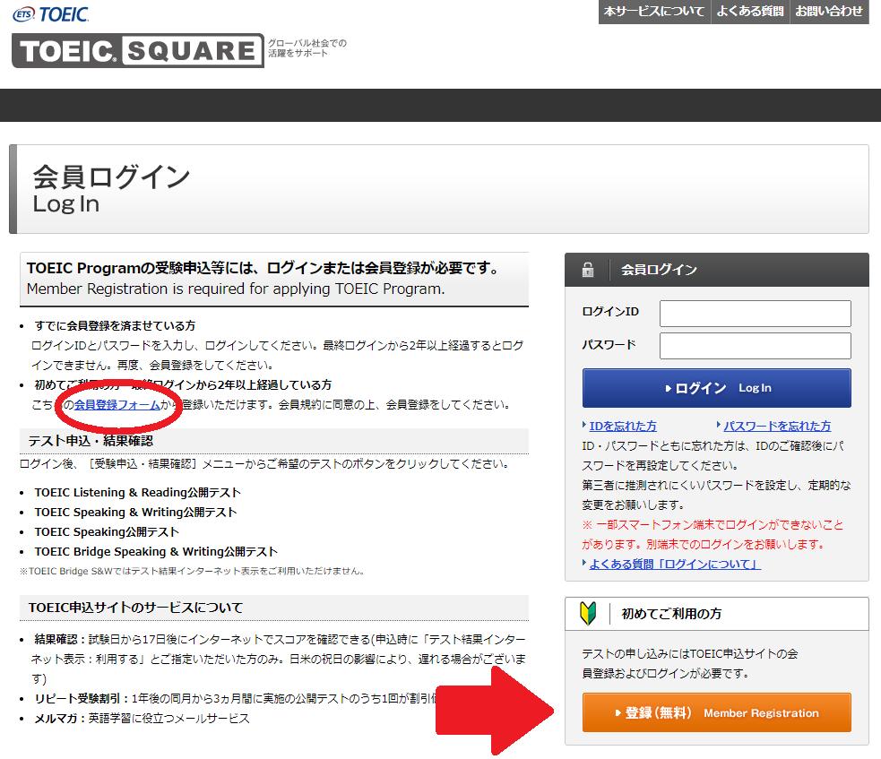 TOEIC SQUAREと会員登録に進むボタンの位置