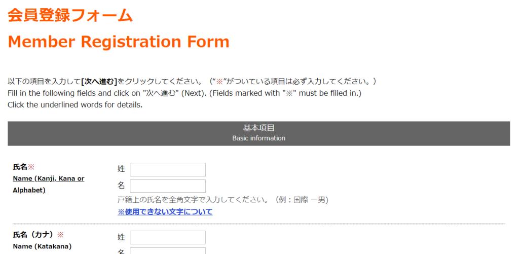 会員登録フォーム